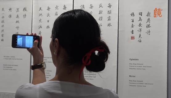Povezivanje u kineskoj kulturi