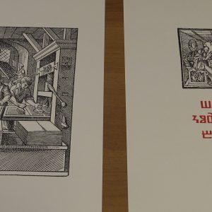 Benja je u Rijeci u 16. stoljeću otisnuo 6 knjiga